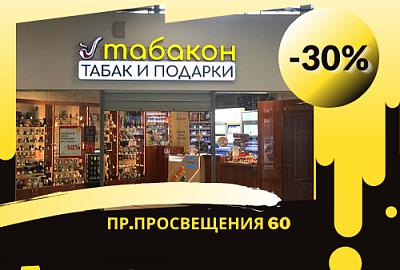 Оптовая торговля в санкт петербурге табак где можно купить сигареты мальборо американские